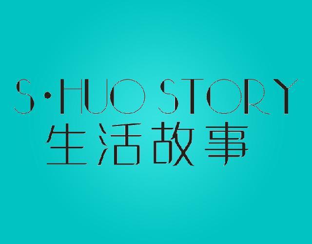 生活故事S·HUOSTORY