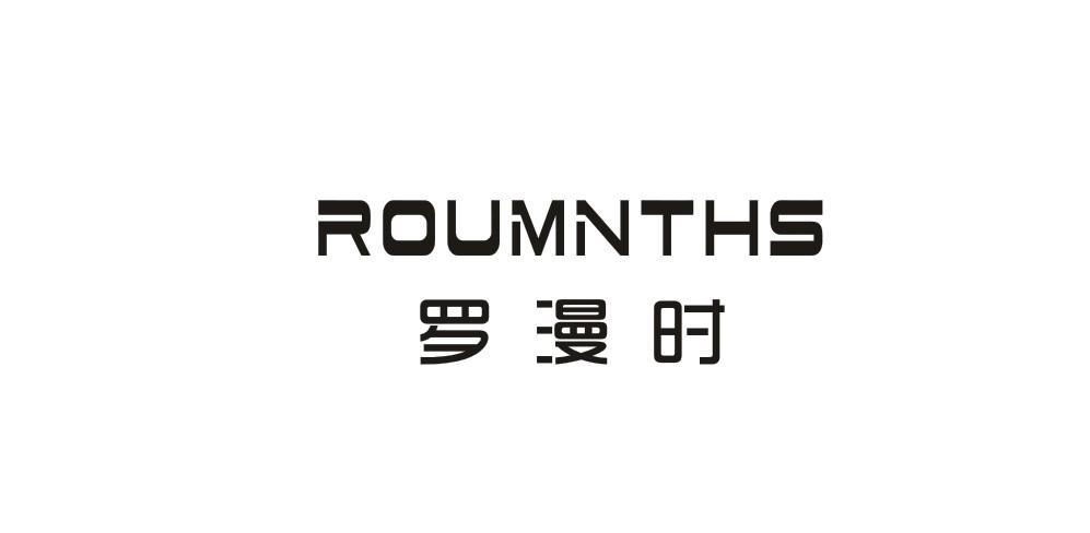 罗漫时 ROUMNTHS