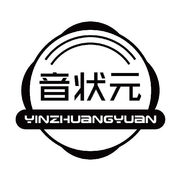 音状元 yingzhuangyuan