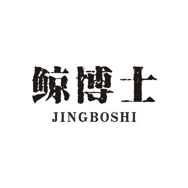 鲸博士JINGBOSHI