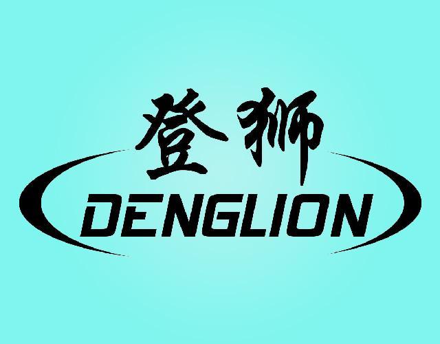 登狮DENGLION