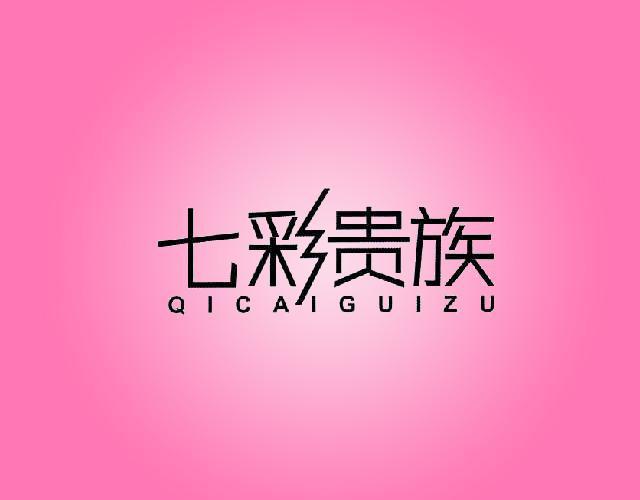 七彩贵族QICAIGUIZU