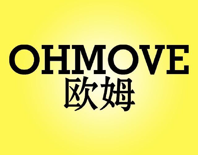 欧姆 OHMOVE