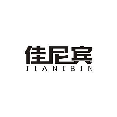 佳尼宾+JIANIBIN