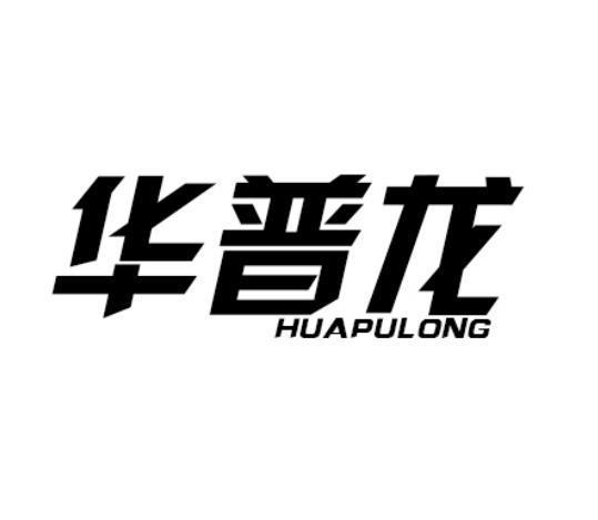 华普龙HUAPULONG
