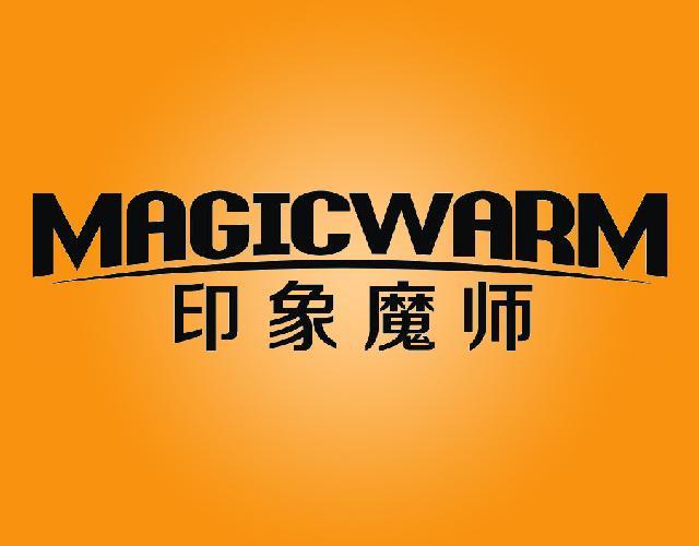印象魔师 MAGICWARM