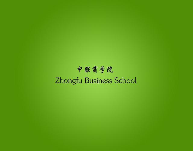 中服商学院ZHONGFUBUSINESSSCHOOL