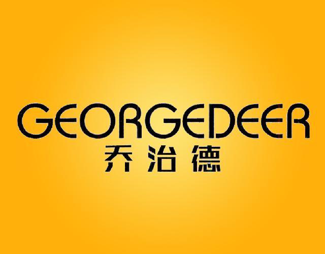 乔治德 GEORGEDEER