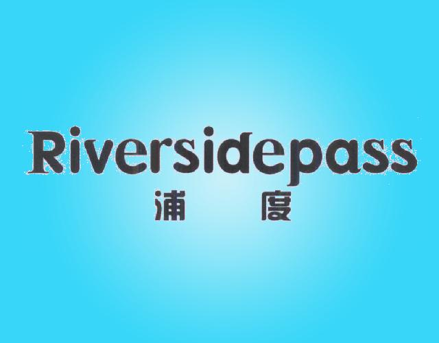 浦度 RIVERSIDEPASS