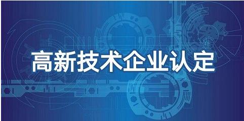 """杭州高新技术企业认定的申报基本条件的""""捷径"""",建议赶紧收藏!"""