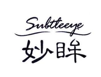 妙眸 SUBTLEEYE