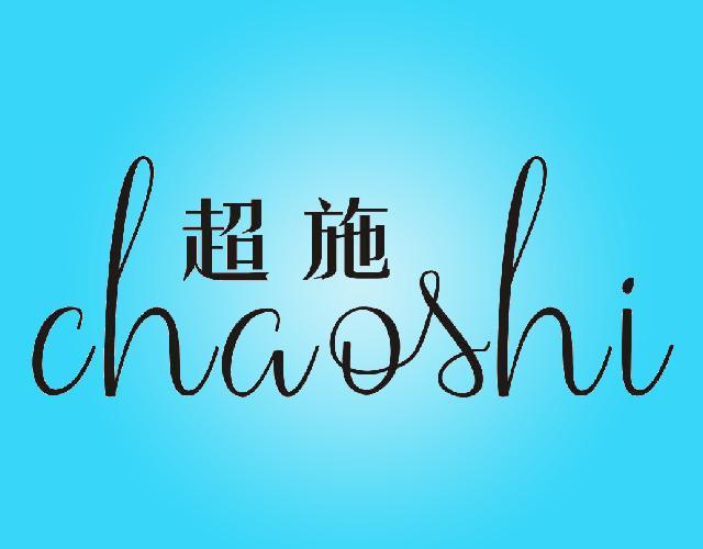 超施CHAOSHI