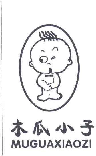 木瓜小子及图