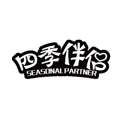 四季伴侣,SEASONAL PARTNER