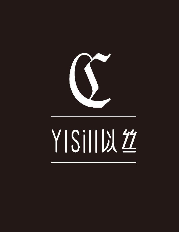 以丝Ylsill
