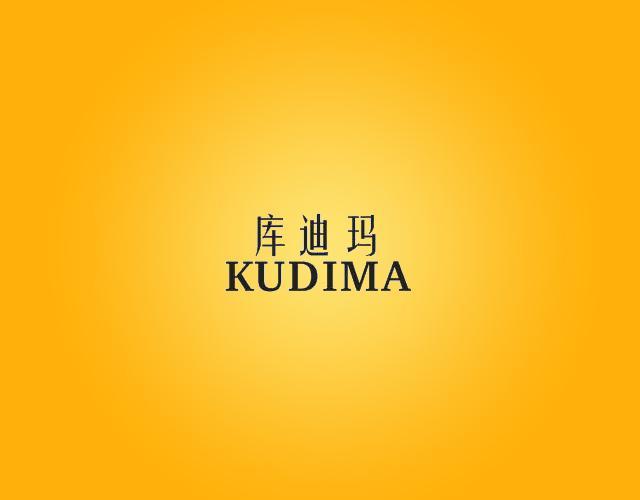 库迪玛KUDIMA