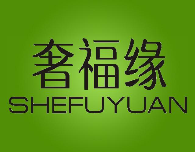 奢福缘SHEFUYUAN