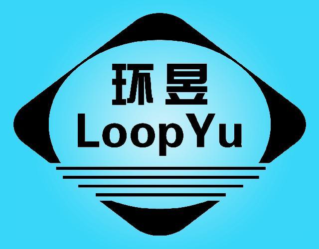 环昱 LOOP UP