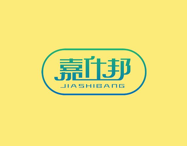 嘉仕邦JIASHIBANG