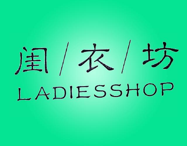 闺衣坊 LADIESSHOP