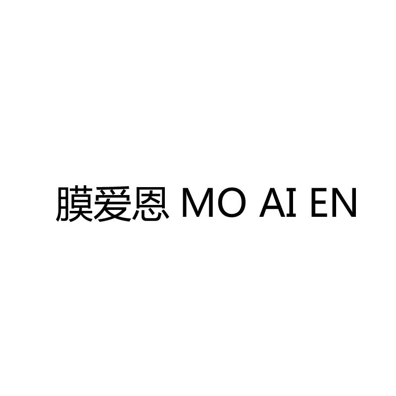 膜爱恩+MO AI EN