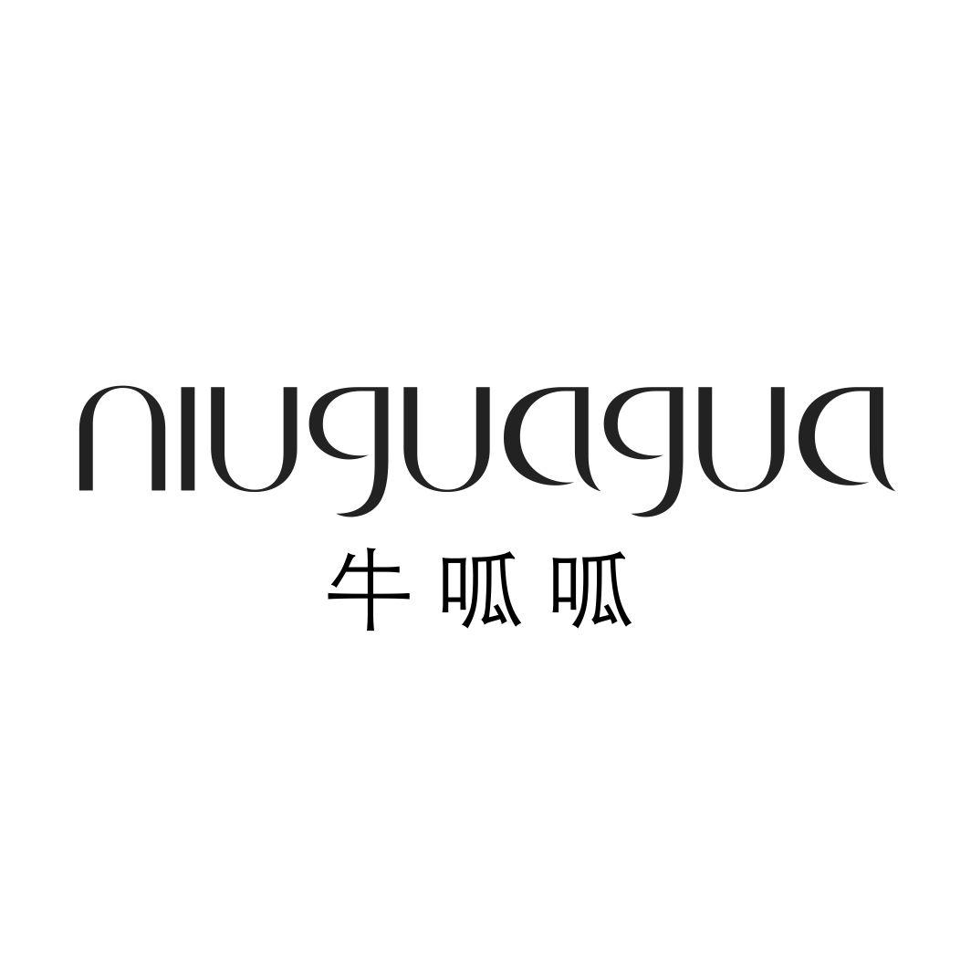 牛呱呱NIUGUAGUA