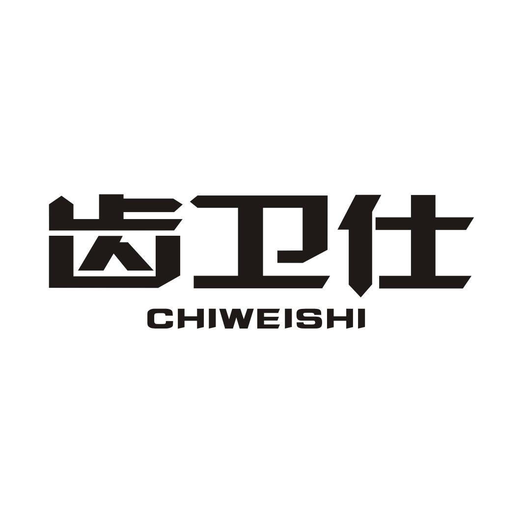 齿卫仕CHIWEISHI