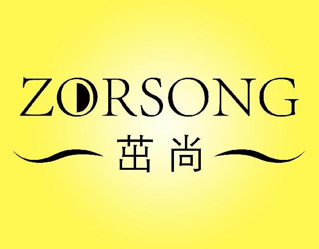 茁尚ZOORSONG