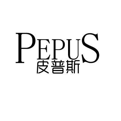 PEPUS 皮普斯