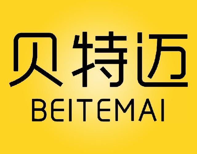 贝特迈BEITEMAI