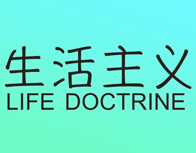 生活主义LIFEDOCTRINE