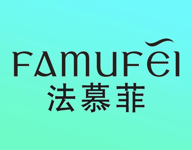 法慕菲FAMUFEI