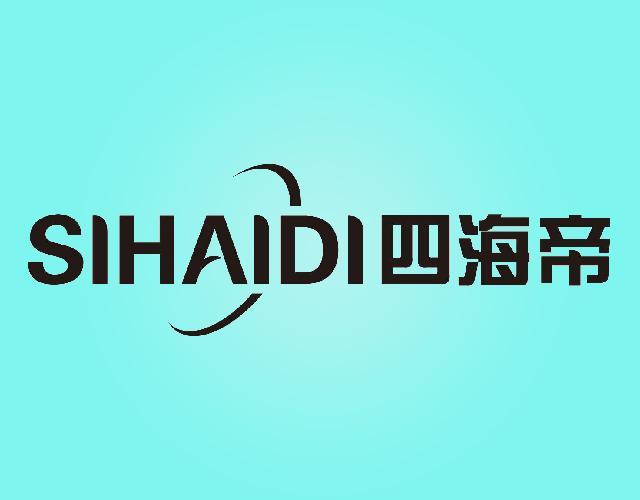 四海帝 SIHAIDI