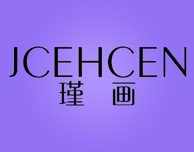 瑾画JCEHCEN