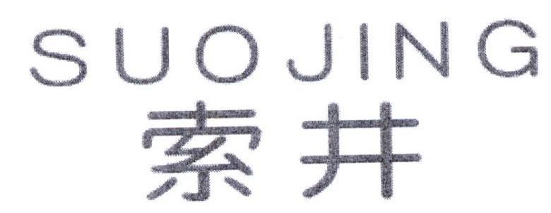 SUOJING 索井