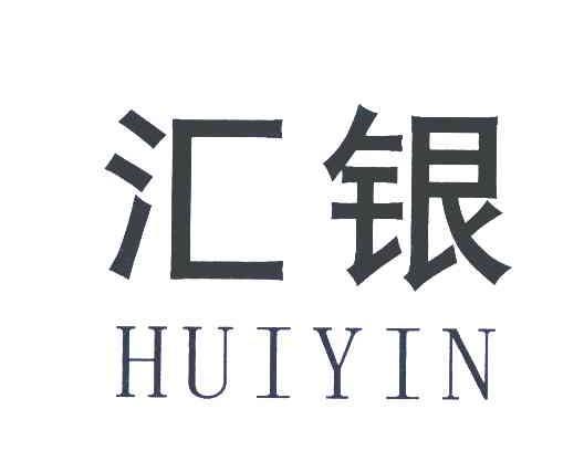 汇银   HUIYIN