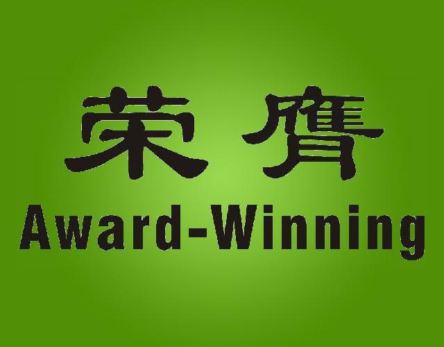 荣膺AWARD-WINNING