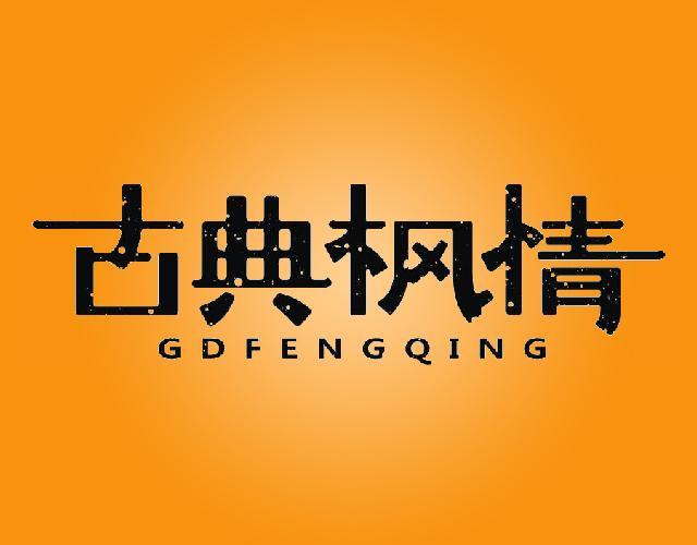 古典枫情 GDFENGQING