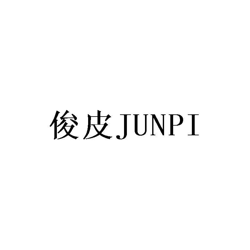 俊皮JUNPI
