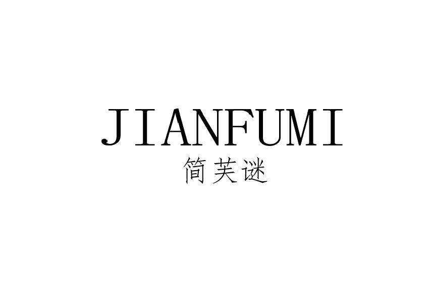 简芙谜JIANFUMI