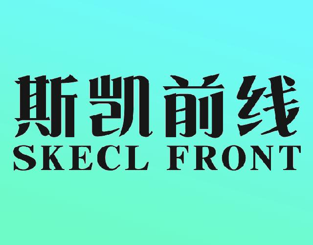 斯凯前线 SKECL FRONT