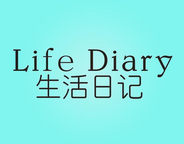 生活日记LifeDiary