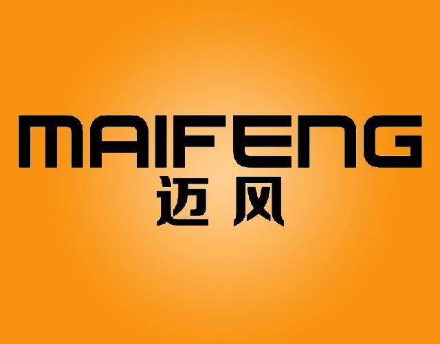 迈风MAIFENG