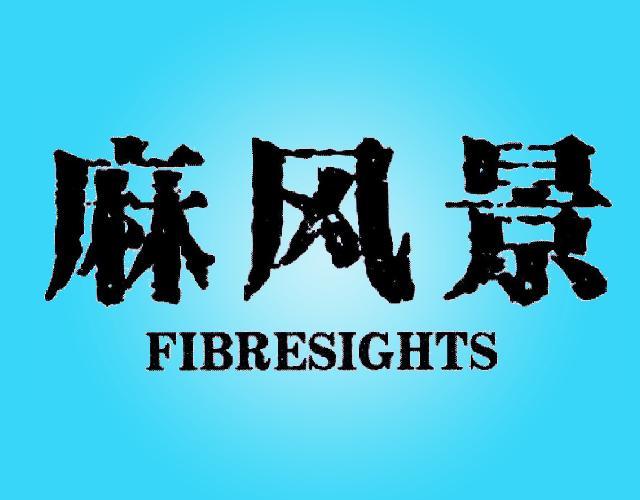 麻风景 FIBRESIGHTS