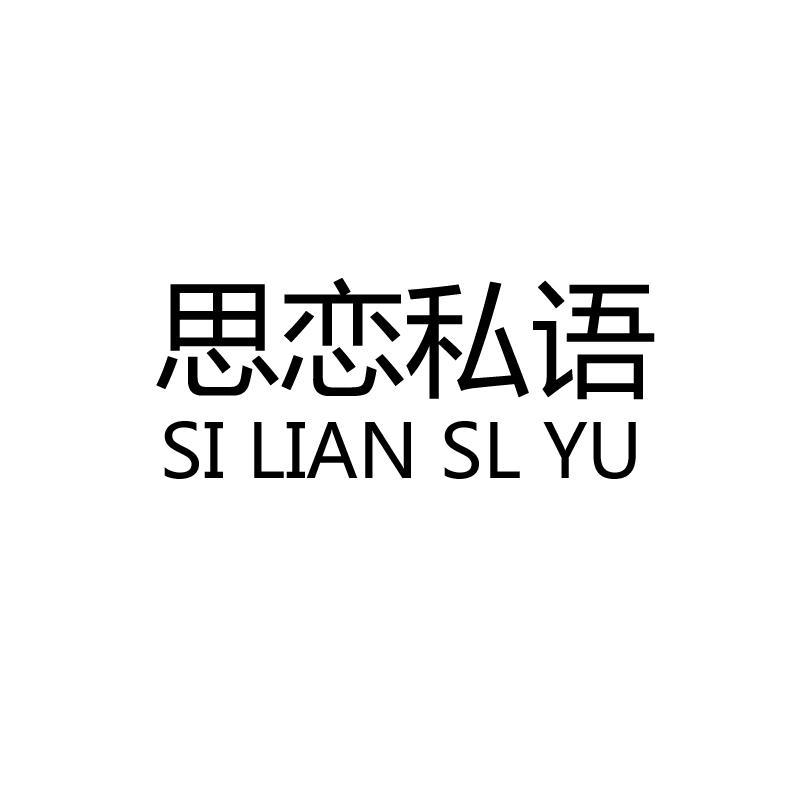 思恋私语+SI LIAN SL YU
