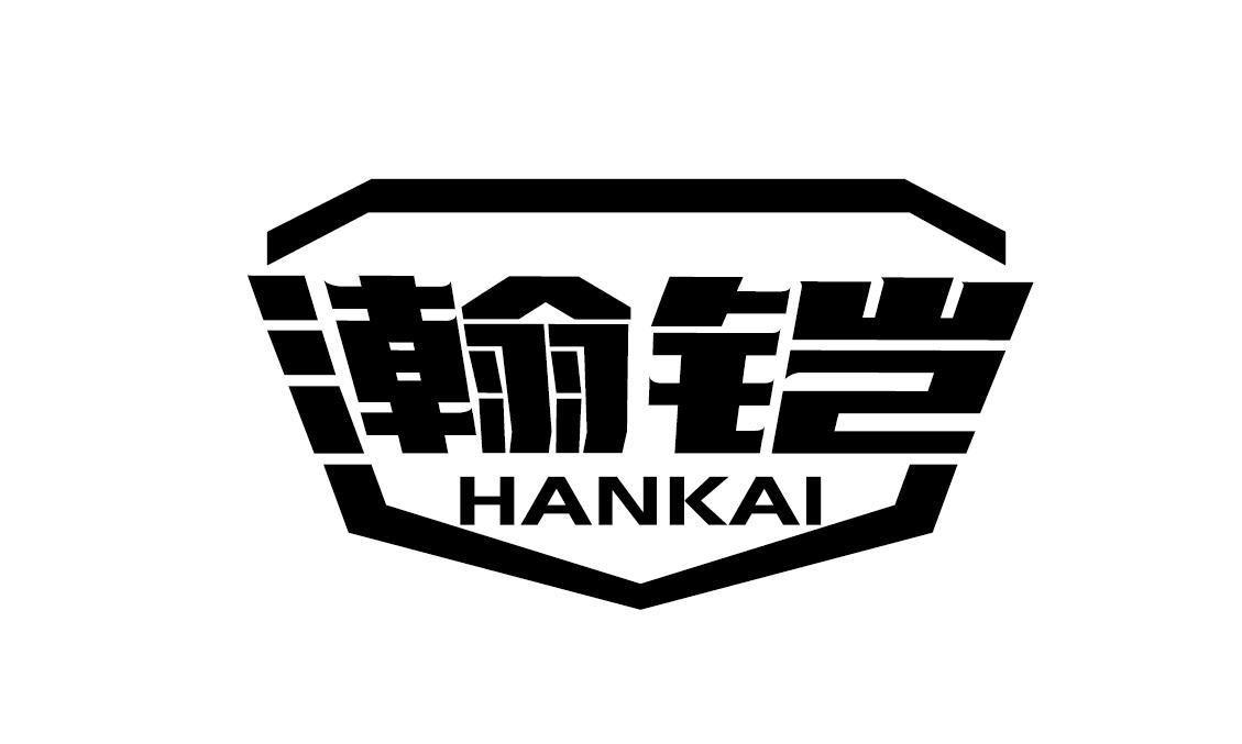 瀚铠HANKAI