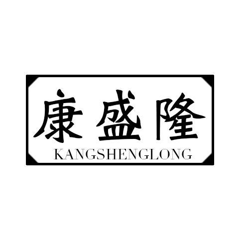 康盛隆KANGSHENGLONG