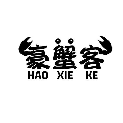 豪蟹客  HAOXIEKE