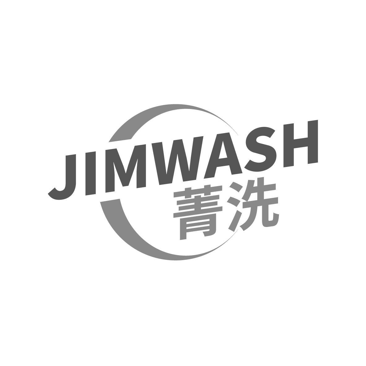 菁洗 JIMWASH