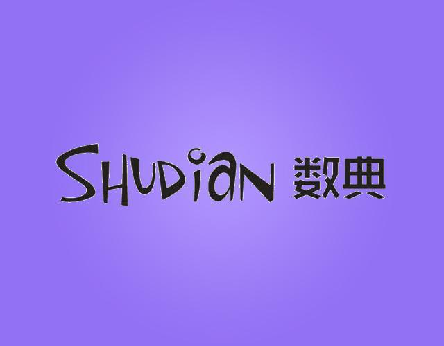 数典SHUDIAN